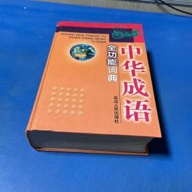 中华成语全功能词典