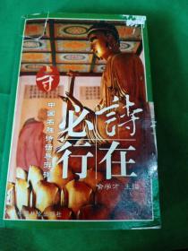 诗在必行     中国名胜诗话导游词——寺