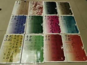 中国书法:2006年(全12册)