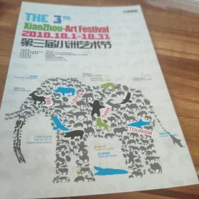 第三届小洲艺术节 明信片