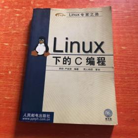 Linux 下的C编程 (精装)