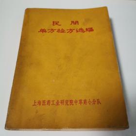 民间单方验方选编(全一册)〈1970年上海初版发行〉