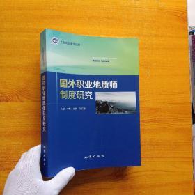 国外职业地质师制度研究【内页干净】