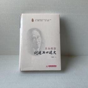 其命维新(刘道玉口述史)(精)/当代中国高等教育改革口述史丛书