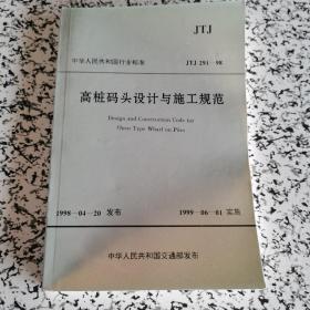 中华人民共和国行业标准-高桩码头设计与施工规范