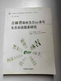 吉林省森林生态连清与生态系统服务研究