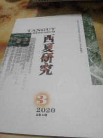西夏研究2020.3