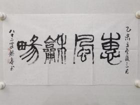 保真书画,萧山名宿(曾任萧山美术家协会主席),孙慰耆篆书一幅,尺寸36.5×69cm,软片。