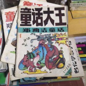杂志 童话大王 郑渊洁作品月刊 【1990年第1-2合刊】