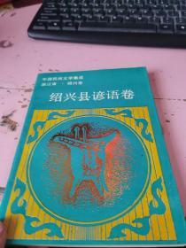 绍兴县谚语卷
