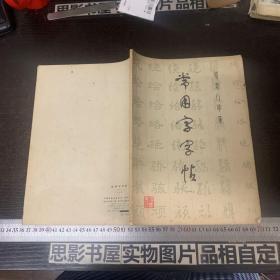 常用字字帖(一)·楷.隶.行.草.篆