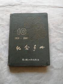 1950-1960 纪念手册(笔记本)