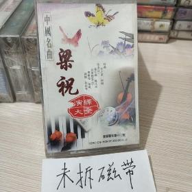 中国名曲 梁祝 未拆封磁带