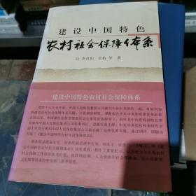 建设中国特色农村社会保障体系