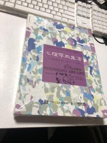 心理学与生活(第19版)  新书  如图
