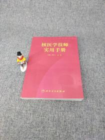 核医学技师实用手册
