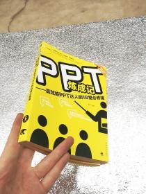 PPT炼成记:高效能PPT达人的10堂必修课附光盘