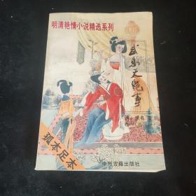 明清艳情小说精选系列 武则天艳事卷一