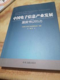 中国电子信息产业发展蓝皮书(2012)