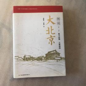 图说大北京(卷一 下册)象天法地 古都神韵