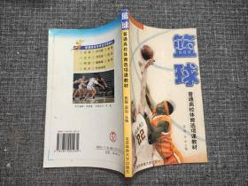 篮球--普通高校体育选项课教材