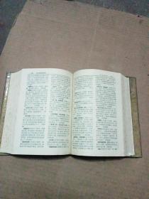 金瓶梅鉴赏辞典 精装  品见图