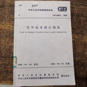 中华人民共和国国家标准GB50013-2006室外给水设计规范(扉页有字迹)