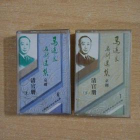 京剧磁带  马连良名剧选集(6,7)----清官册(上下)