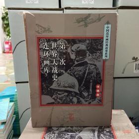 品见图,外盒有损书完好,介意勿拍|  中国连环画经典故事系列:第二次世界大战史连环画库(收藏版 套装共33册) 最后3套库存随机发