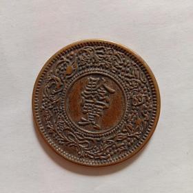 铜币光绪十四年贵州