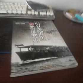旧日本帝国海军航空母舰全集下册