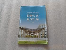 北京中医药大学中医临床·特聘专家论文汇编 2018
