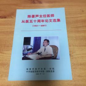 陈著声主任医师从医五十周年论文选集 1951-2001