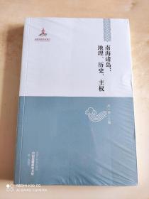 中国边疆研究文库 二编 海疆卷 南海诸岛:地理、历史、主权