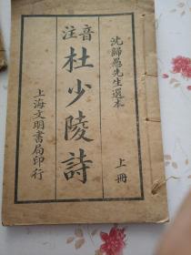 民国石印沈归愚先生选本《注音杜少陵诗》上册,上海文明书局印行