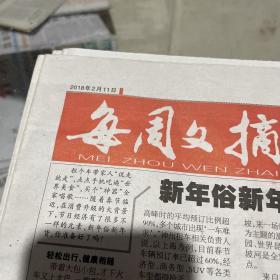 每周文摘2018.2.11