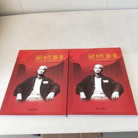 万师百年:中国著名武术家万籁声先生诞辰100周年纪念(两本合售)