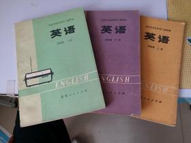 北京市业余外语广播讲座:英语 初级班 上、中、下册 【合售】