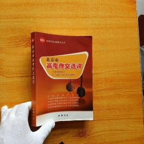 2016年北京市高考作文选评(附微写作试题作答点评)【书内有水渍  看图】