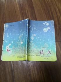 六年制小學課本(試用本)語文  第三冊   品如圖   21號柜