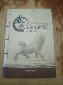 春秋法制史研究
