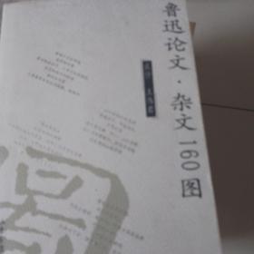 鲁迅论文·杂文160图
