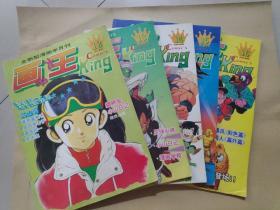 画书大王  (画王) 12-16共5册