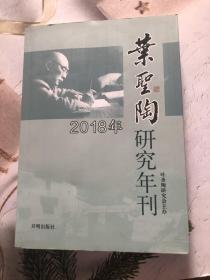 叶圣陶研究年刊2018年