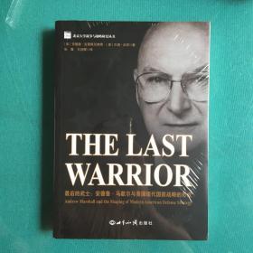 最后的武士 安德鲁 马歇尔与美国现代国防战略的形成(塑封95新,内如新)