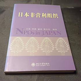 日本非营利组织