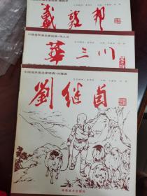 中国连环画名家经典.华三川、戴敦邦、刘继卣(3册合售)