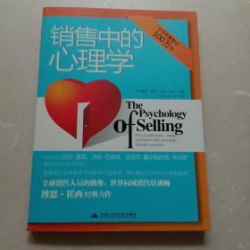 销售中的心理学:销售大师博恩·崔西经典著作,全球销量过百万