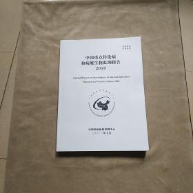 中国重点传染病和病媒生物监测报告(带光盘)