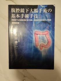 腹腔镜下大肠手术的基本手术手技 无盘  16开